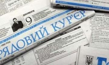 Урядова газета за перший квартал 2021 року відзвітувала про збитки на 1,4 млн грн
