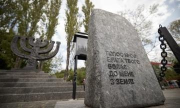 В Україні вперше відзначають День пам'яті українців, які рятували євреїв під час війни. У Бабиному Яру відкрили синагогу