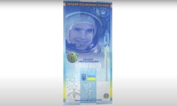 Национальный банк выпустил первую вертикальную банкноту. Она посвящена космонавту Каденюку