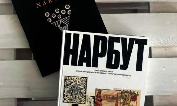 На «Книжковому Арсеналі» визначили найкрасивішу книгу України