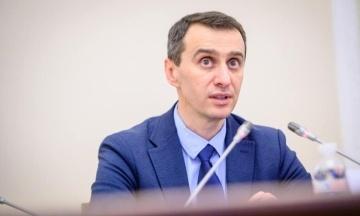 Глава Минздрава Ляшко: В Украине не работают 40% созданных пунктов вакцинации