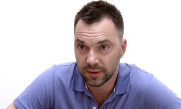 Радник у ТКГ Арестович: План «Б» щодо Донбасу передбачає введення миротворців