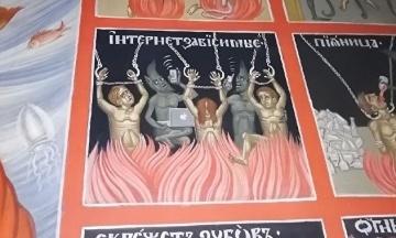 В России храм украсили фресками с «интернетзависимыми». На них черти со смартфонами и MacBook