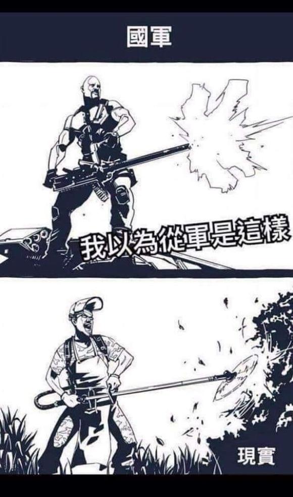 Мем о службе в тайваньской армии