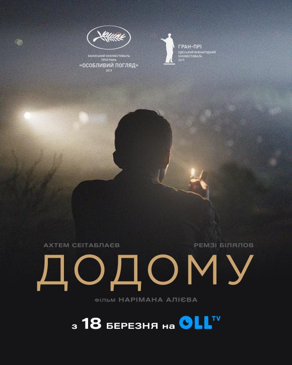 <p>После этого Владимир Яценко продюсировал фильм «Додому», он привел его в Каннскую программу «Особый взгляд» и нашел ему американского дистрибьютора.</p>