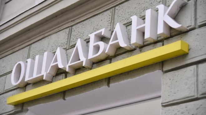 Антимонопольний комітет оштрафував Ощадбанк на 1 мільйон гривень