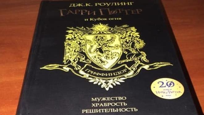 Харьковчане пытались тайно провезти в Россию сотни книг о Гарри Поттере. Им обещали за контрабанду по $200