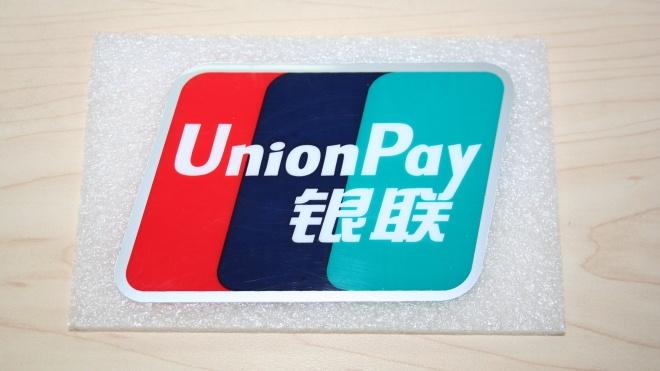 В Україні почали випускати банківські картки UnionPay. Це найбільша платіжна система світу