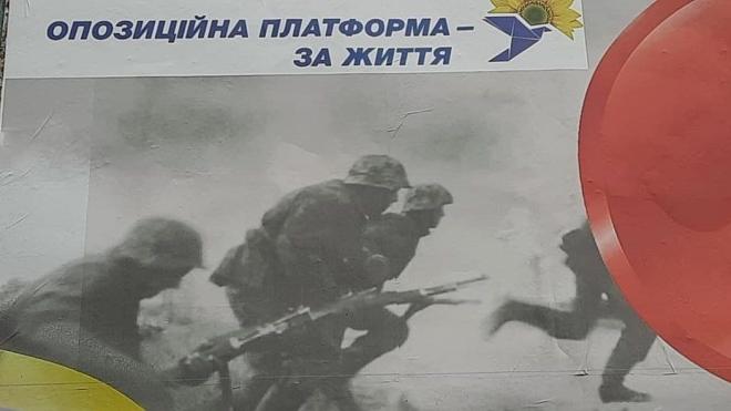 В Житомире депутат от ОПзЖ разместил билборды с поздравлением к 9 мая. На них — немецкие военные и перевернутый флаг Украины