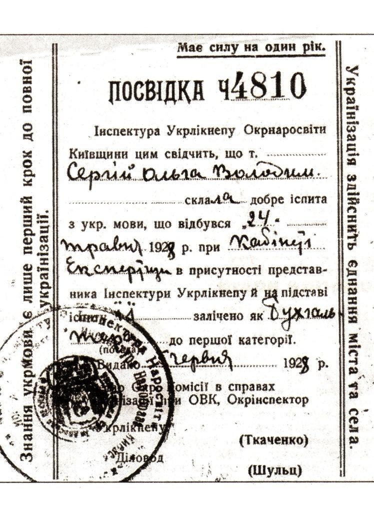 Свідоцтво про здачу бухгалтером іспитів на знання української мови,  Київська область, 1928 рік.