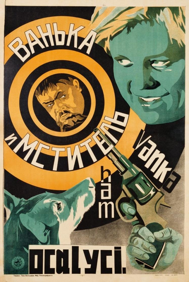 Плакат до фільму «Ванька і Месник» видавництва «Узбекдержкіно», 1928 рік.