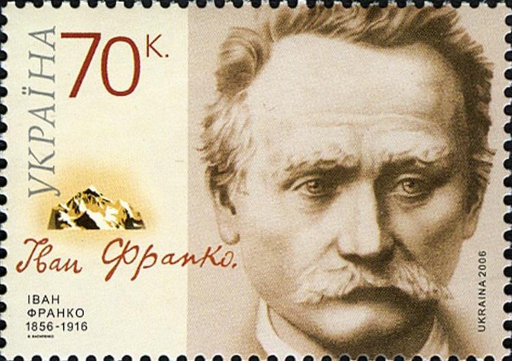 Поштова марка з зображенням Івана Франка. Випущена 2006 року.