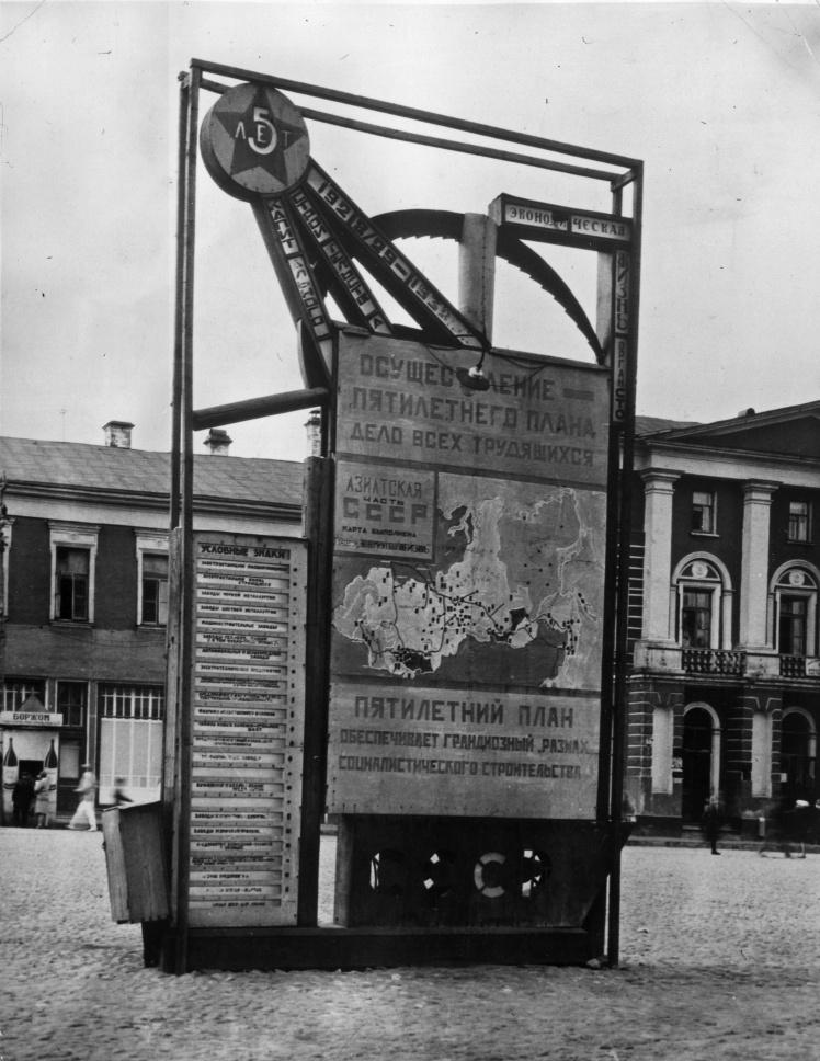 Агітаційний стенд першої п'ятирічки у Москві, 1930 рік.