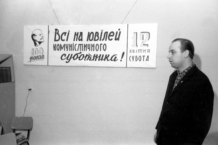Фрезеровщик цеха №5 Киевского завода станков-автоматов Харченко П.Д. выступает на собрании, посвященном обсуждению плана проведения юбилейного коммунистического субботника, 10 апреля 1969 года.