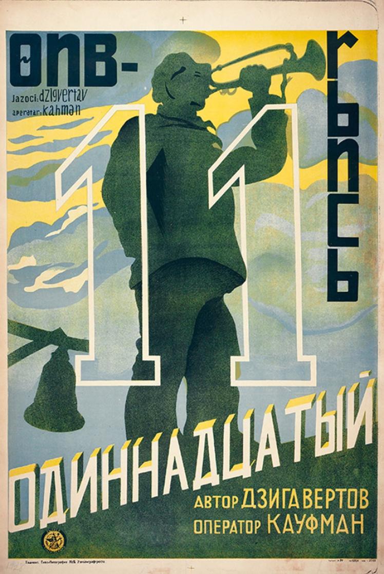 Плакат до фільму «Одинадцятий» Дзиґи Вертова 1928 року про одинадцять перших років існування радянської влади, у фільмі пропагується курс на індустріалізацію і електрифікацію.